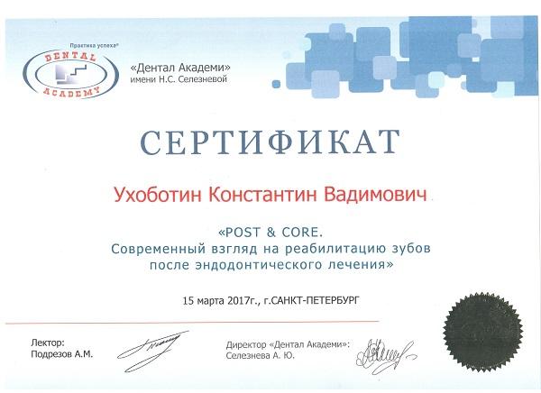 "Сертификат"""